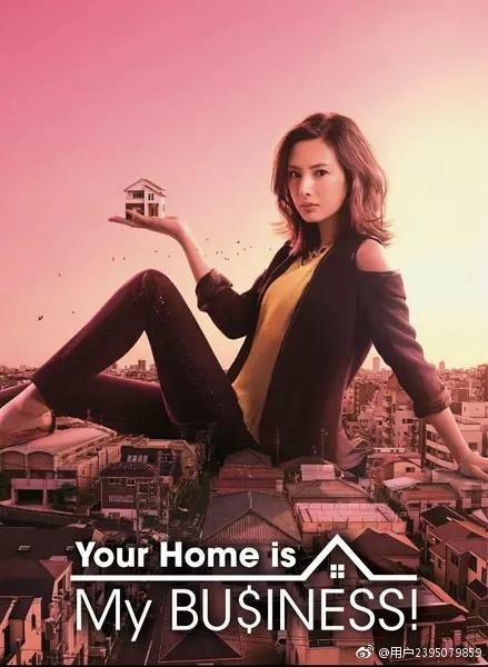 賣房子的女人回來了SP(日韓劇)