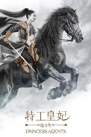楚喬傳(大陸劇)