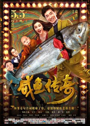 鹹魚傳奇(喜劇片)
