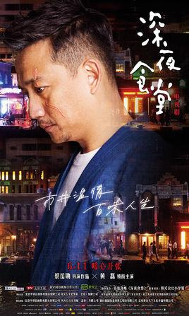 深夜食堂中國版(大陸劇)
