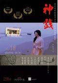 神戲(劇情片)