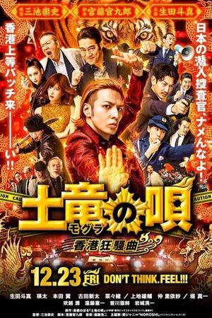 鼴鼠之歌2:香港狂騷曲