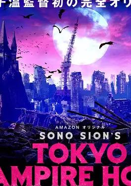 東京吸血鬼酒店(日韓劇)
