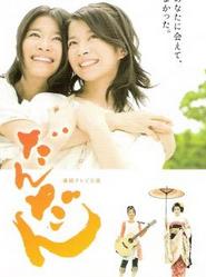 雙胞胎(日韓劇)