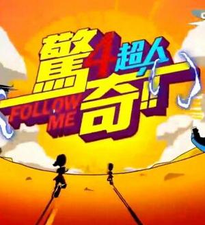 驚奇4超人2017(綜藝)