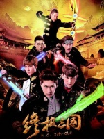 終極三國2017(港台劇)