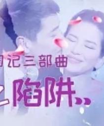愛之陷阱(東南亞劇)