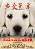 忠愛無言(劇情片)