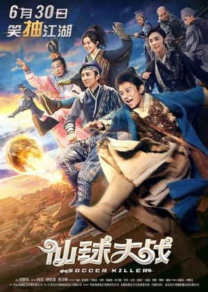仙球大戰(喜劇片)