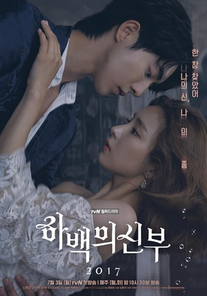 河伯的新娘2017(日韓劇)