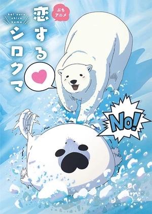 戀愛的白熊/戀愛北極熊
