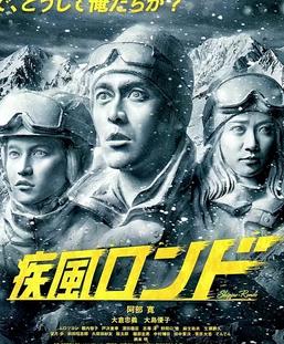 疾風回旋曲(劇情片)