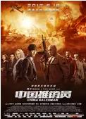 中國推銷員(動作片)