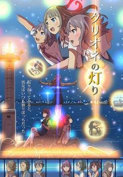 海天使的燈火(動漫)