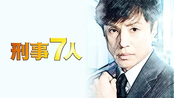 刑事7人第三季(日韓劇)