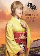 銀魂三葉篇(日韓劇)