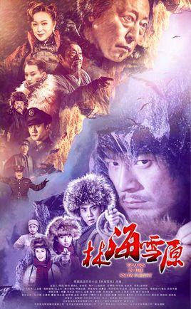 林海雪原(大陸劇)