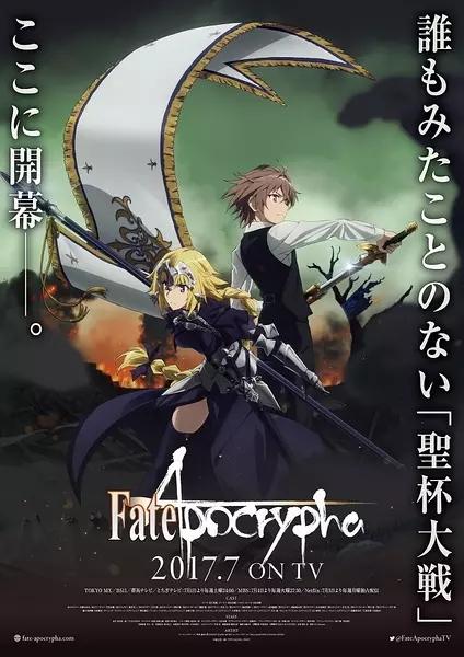 命運/外典Fate/Apocrypha(動漫)