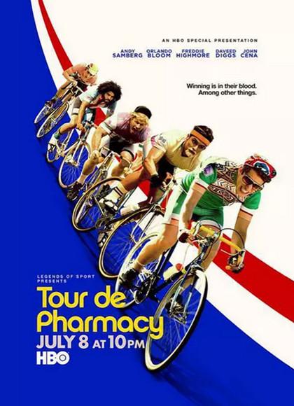 環藥房自行車賽