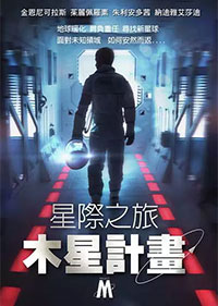 星際之旅:木星計劃(科幻片)