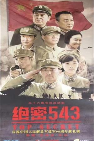 絕密543(大陸劇)