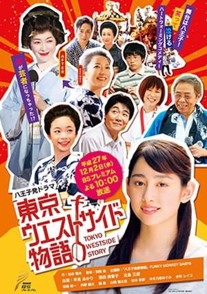 東京西城物語(故事片)
