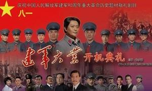 熱血軍旗(內地劇)