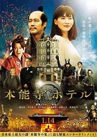 本能寺酒店(喜劇片)