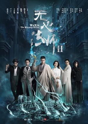 無心法師2(大陸劇)