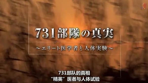 731部隊的真相~傑出醫學家和人體實驗