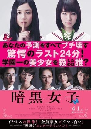 暗黑女子(劇情片)