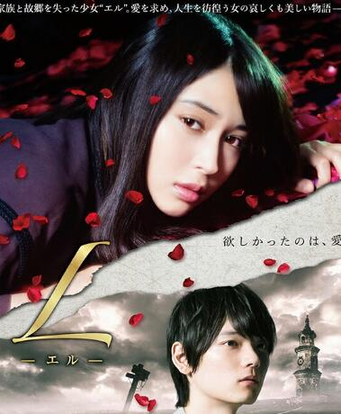 L-艾露(故事片)