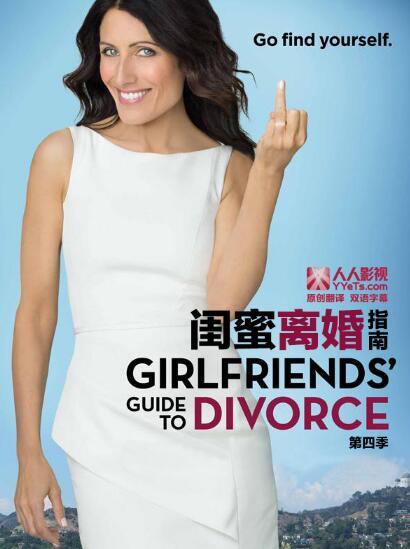 閨蜜離婚指南第四季