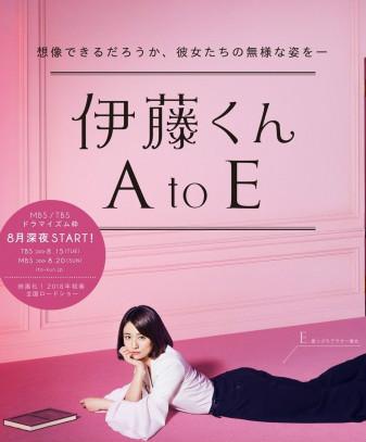 伊藤君A到E(日韓劇)