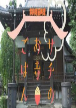 幸的寺廟料理