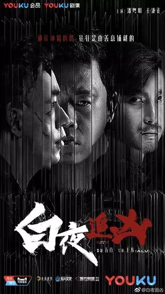 白夜追凶(大陸劇)