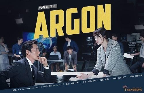 Argon(日韓劇)