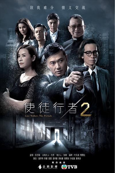 使徒行者2國語版(港台劇)