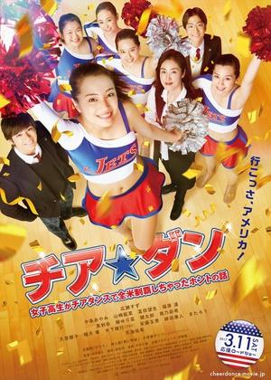 啦啦隊之舞:女高中生用啦啦隊舞蹈征服全美的真實故事