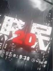 賤民20(港台劇)