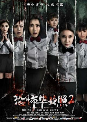 恐怖畢業照2(恐怖片)