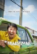 出租車司機[韓國](劇情片)