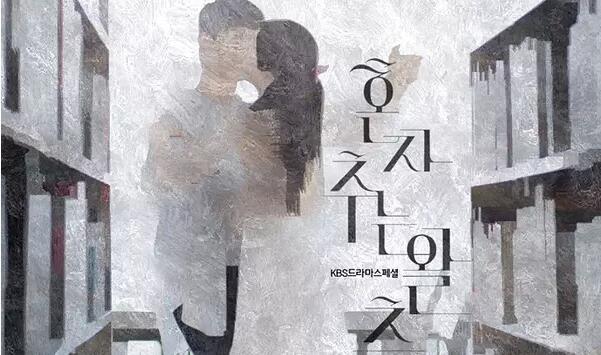 獨自跳華爾茲(日韓劇)