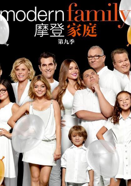 摩登家庭第九季