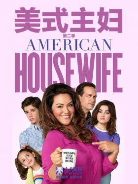 美式主婦第二季