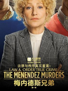 法律與秩序真實重案:梅內德斯兄弟第一季