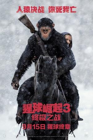 猩球崛起3:終極之戰