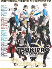 TSUKIPRO THE ANIMATION(動漫)