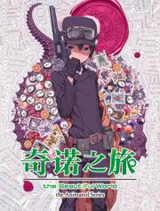 新奇諾之旅(動漫)