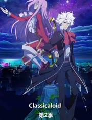 Classicaloid第二季(動漫)